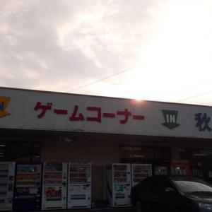 【ゲーセンパトロール】コインレストラン秋峰(2020年2月)