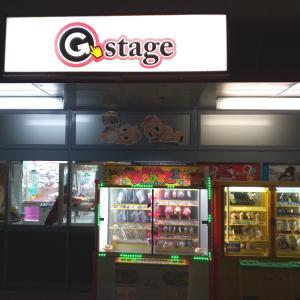 【ゲーセン訪問】G-stage七隈店
