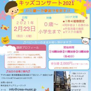 春のキッズコンサート2021