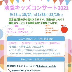 9月23日 池袋キッズコンサート