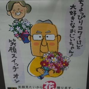 敬老の日に、会えないお世話になっている方へお花をお届けいたします。