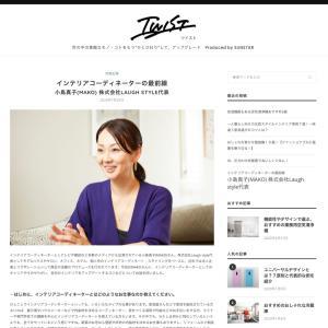 サンスター様のWEBマガジン、特集記事に掲載
