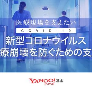 新型コロナウイルス医療崩壊を防ぐための支援(Yahoo!基金)