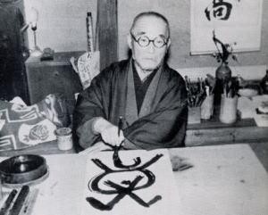御祓地区ゆかりの文化人 ~横川 巴人~