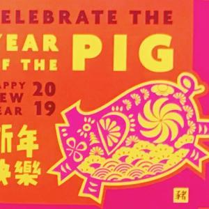 猪だと思ってたら豚だった新年
