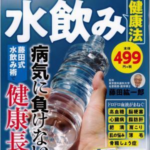 宝島社 「水飲み健康法」新装版 6月24日発売
