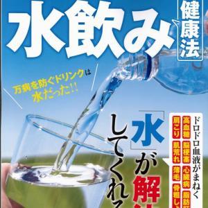 水飲み健康法