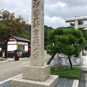 籠神社 ご参拝記