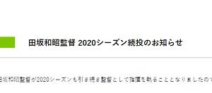 栃木SC 来季監督
