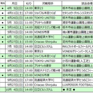 KSL 2020シーズンスケジュール