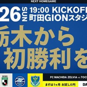 2020 J2第7節 vs.FC町田ゼルビア戦@町田市陸上競技場 by DAZN