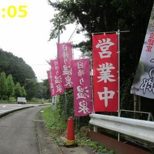 2020・8・8 松ヶ峰温泉