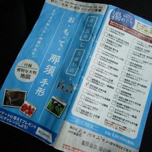 SPA記 vol.91~ 箱の森プレイパーク 遊湯センター