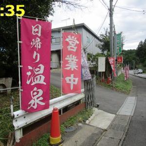 2020・10・24 松ヶ峰温泉