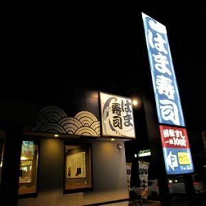 はま寿司 中戸祭店 #2