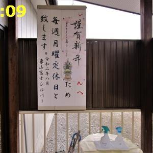 2021・01・26 松ヶ峰温泉