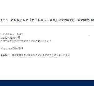 2021・01・18 とちテレ「ナイトニュース9」