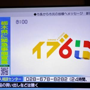 2021・01・26 とちテレ「イブ6+」