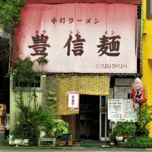 2021・06・23 豊信麺