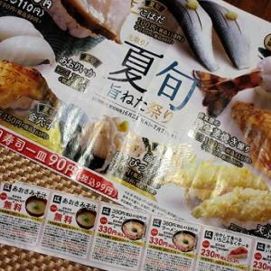 はま寿司 中戸祭店 #5