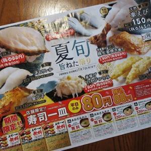 はま寿司 中戸祭店 #6