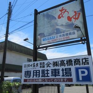 鮎 高橋商店