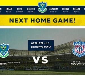 2021 J2第23節 vs.ヴァンフォーレ甲府戦 @栃木県グリーンスタジアム