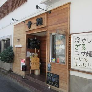 幸麺 #4