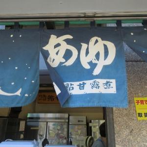 黒羽 高橋商店 → 湯津上温泉 やすらぎの湯