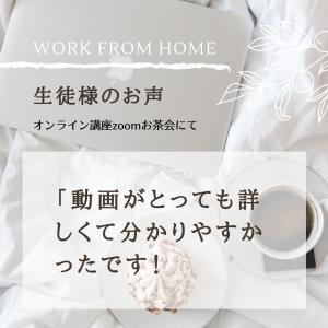 オンライン講座初✴︎zoomお茶会
