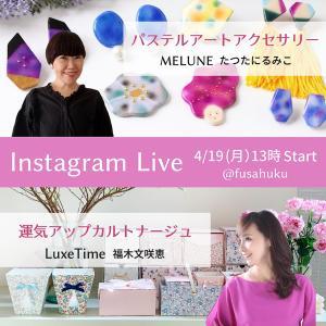 「運気アップカルトナージュ」の福木文咲恵さんとコラボライブをします♪