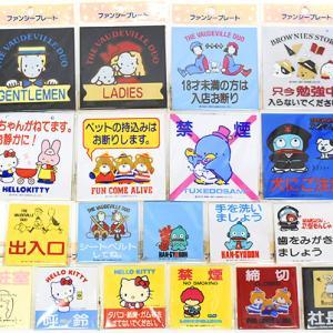 80s★Sanrio Fancy Plate/サンリオファンシープレート☆彡