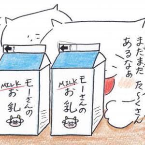 モーさんのお乳。