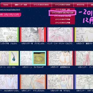 HPギャラリー/イベント作品19‐12月と20‐2月分更新