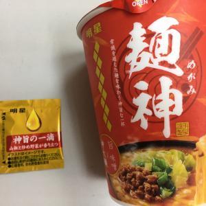 明星 麺神