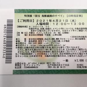 国宝鳥獣戯画のすべて at 東京国立博物館
