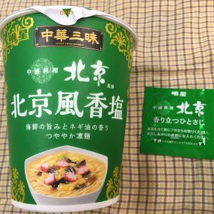 中華三昧縦型カップ麺