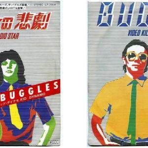 【ちょっといい音楽】Video Killed The Radio Star ~ BUGGLES