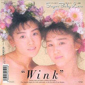 【ちょっといい音楽】Sugar Baby Love ~ Wink