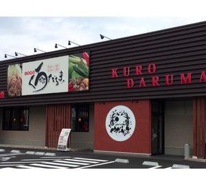 鹿児島市内の就職情報(和食レストラン くろだるま ホール・キッチンスタッフの募集)