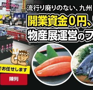 鹿児島市内の独立・開業情報(日本物産 物産展加盟店 募集)