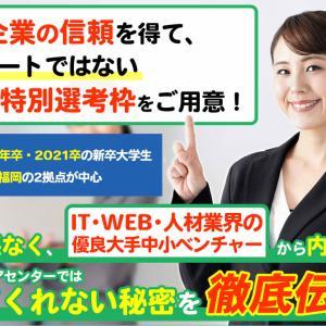 【特集!!】 新卒就活エージェント Conpiness 21新卒の就活支援サービス!!