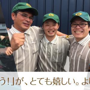 鹿児島市内の就職情報(ヤマトホームコンビニエンス株式会社 配達業務スタッフの募集)