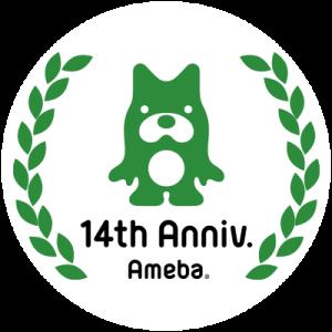 今日はAmeba14周年の日