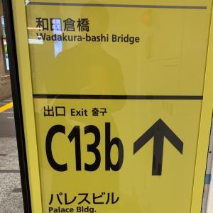 丸の内 魚食屋きんき パレスビル店へ!