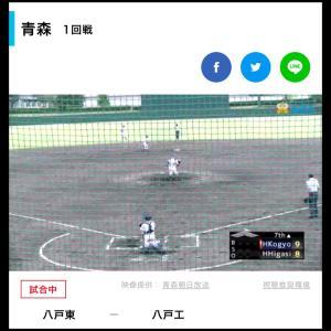 速報☆青森高校野球の全試合をネットで観れます!!