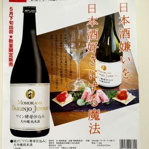 桃川さんのワイン酵母仕込み