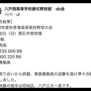 八西硬式野球部ベスト8進出!!!!!!
