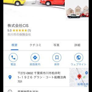 謝謝 株式会社CIS ☆