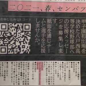 青森県立八戸西高等学校野球部の皆様へ② 応援メッセージを伝えよう♡